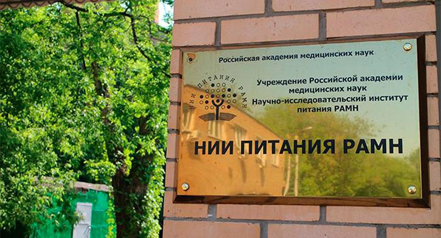 Заключение института питания российской академии медицинских наук