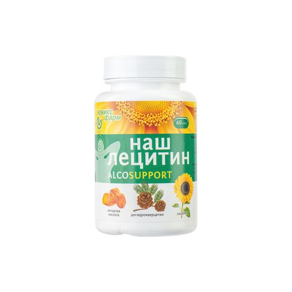 Купить Наш лецитин Alcosupport по ценам производителя