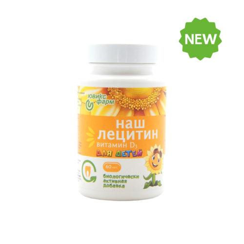 Купить Наш лецитин с витамином D3