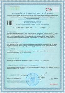 Сертификат лецитин Alcosupport