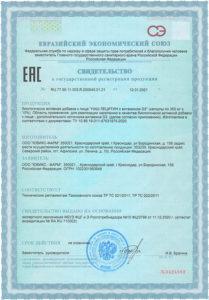 Сертификат лецитин с витамином D3